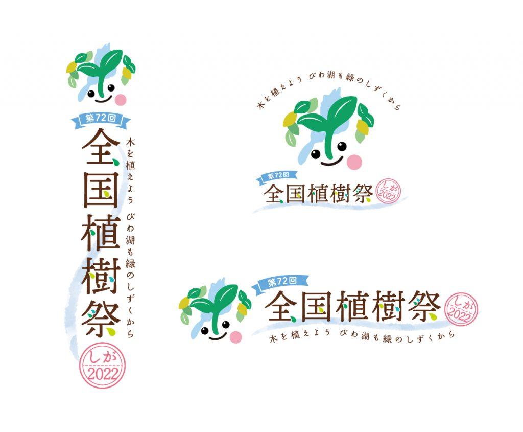 植樹祭ロゴマーク